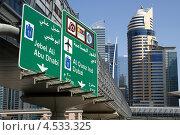 Купить «Уличные указатели в Дубае, Объединенные Арабские Эмираты», фото № 4533325, снято 8 апреля 2013 г. (c) Владимир Журавлев / Фотобанк Лори