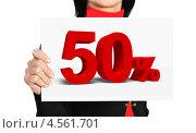 Купить «Надпись на бумаге 50%», фото № 4561701, снято 10 февраля 2013 г. (c) Виталий Китайко / Фотобанк Лори