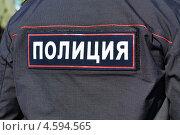 """Купить «Нашивка на спине """"Полиция""""», эксклюзивное фото № 4594565, снято 2 мая 2013 г. (c) Алёшина Оксана / Фотобанк Лори"""