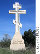 Купить «Поклонный Крест на городской окраине», фото № 4618385, снято 27 апреля 2013 г. (c) Игорь Веснинов / Фотобанк Лори