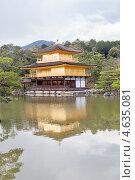 Купить «Храм Kinkaku-ji (Золотой павильон) в городе Киото, Япония. Отражение в воде», фото № 4635081, снято 12 апреля 2013 г. (c) Кекяляйнен Андрей / Фотобанк Лори