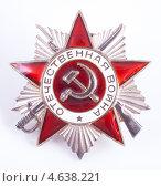 Купить «Орден Отечественной войны второй степени», фото № 4638221, снято 12 мая 2013 г. (c) Литвяк Игорь / Фотобанк Лори