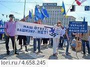 Купить «Антифашистский митинг Партии регионов в Киеве 18 мая 2013 г», фото № 4658245, снято 18 мая 2013 г. (c) FMRU / Фотобанк Лори
