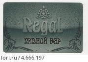 Купить «Дисконтная карта пивного бара Regal», фото № 4666197, снято 26 мая 2013 г. (c) Светлана Колобова / Фотобанк Лори