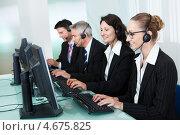 Купить «Операторы кол-центра за работой», фото № 4675825, снято 21 октября 2012 г. (c) Андрей Попов / Фотобанк Лори