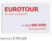 Купить «Дисконтная карта туристической компании Eurotour», фото № 4705929, снято 31 марта 2020 г. (c) Светлана Колобова / Фотобанк Лори