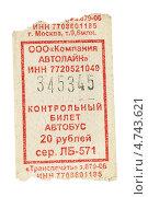 Купить «Счастливый билет на автобус», фото № 4743621, снято 11 июня 2013 г. (c) Игорь Долгов / Фотобанк Лори
