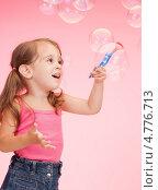 Купить «Маленькая девочка пускает мыльные пузыри», фото № 4776713, снято 11 июля 2010 г. (c) Syda Productions / Фотобанк Лори