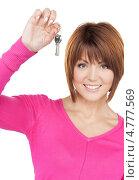 Купить «Счастливая девушка с ключом в руке», фото № 4777569, снято 26 декабря 2009 г. (c) Syda Productions / Фотобанк Лори