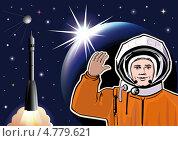 Купить «Открытка ко Дню космонавтики», иллюстрация № 4779621 (c) Валентина Шибеко / Фотобанк Лори