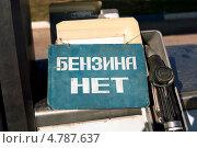 "Купить «Табличка на АЗС ""бензина нет""», фото № 4787637, снято 25 сентября 2012 г. (c) Михаил Трибой / Фотобанк Лори"