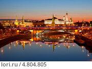 Купить «Панорама Кремля и Большого Каменного моста на рассвете», фото № 4804805, снято 10 апреля 2013 г. (c) Наталья Волкова / Фотобанк Лори