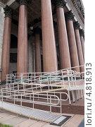 Купить «Пандус для инвалидных колясок возле Исаакиевского собора, Санкт-Петербург», фото № 4818913, снято 20 июня 2013 г. (c) Бондаренко Олеся / Фотобанк Лори