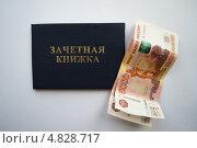 Деньги вложенные в зачётную книжку. Стоковое фото, фотограф Сергей Катилов / Фотобанк Лори
