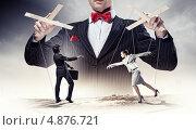 Купить «Марионеточное правительство. Кукловод со скрытым лицом управляет политиками», фото № 4876721, снято 21 июня 2018 г. (c) Sergey Nivens / Фотобанк Лори