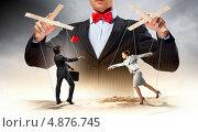 Купить «Управление персоналом. Кукловод и его марионетки», фото № 4876745, снято 25 мая 2018 г. (c) Sergey Nivens / Фотобанк Лори