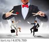 Купить «Кукловод разыгрывает спектакль с марионетками-бизнесменами», фото № 4876789, снято 20 мая 2019 г. (c) Sergey Nivens / Фотобанк Лори