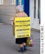 Купить «Пенсионерка несет рекламный плакат», фото № 4915461, снято 5 июня 2013 г. (c) Вячеслав Палес / Фотобанк Лори