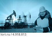 Купить «Инженер на фоне нефтяных качалок», фото № 4918813, снято 17 ноября 2012 г. (c) bashta / Фотобанк Лори