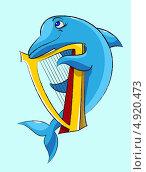 Купить «Дельфин играет на арфе», иллюстрация № 4920473 (c) Юлия Романова / Фотобанк Лори