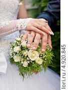 Купить «Руки молодоженов на свадебном букете», фото № 4920845, снято 24 августа 2012 г. (c) Никончук Алексей / Фотобанк Лори