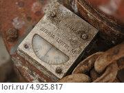 Табличка привода якорной цепи на старом дебаркадере. Стоковое фото, фотограф Андрей Горшков / Фотобанк Лори