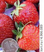 Купить «Крупные ягоды земляники и один рубль», фото № 4966089, снято 8 февраля 2012 г. (c) елена прекрасна / Фотобанк Лори