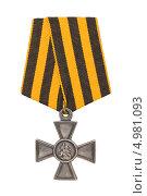 Купить «Георгиевский крест. Знак Отличия Военного ордена Святого Георгия 4-й степени», фото № 4981093, снято 9 июня 2013 г. (c) Nikolay Sukhorukov / Фотобанк Лори