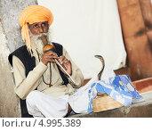 Купить «Индийский заклинатель змей», фото № 4995389, снято 24 июня 2012 г. (c) Дмитрий Калиновский / Фотобанк Лори