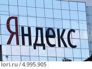 Купить «Москва, фасад современного стеклянного здания», эксклюзивное фото № 4995905, снято 3 августа 2013 г. (c) Дмитрий Неумоин / Фотобанк Лори