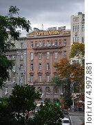 Купить «Банк «Крещатик». Киев», эксклюзивное фото № 4997881, снято 14 августа 2012 г. (c) Голованов Сергей / Фотобанк Лори
