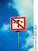 Дорожный знак на фоне неба. Стоковое фото, фотограф Sergejus Savickis / Фотобанк Лори