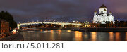 Ночная панорама Патриаршего моста к Храму Христа Спасителя (Москва) (2013 год). Редакционное фото, фотограф Сергей Аряев / Фотобанк Лори