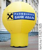 Рекламный воздушный шар с логотипом банка АВАЛЬ (2013 год). Редакционное фото, фотограф Ганшмидт Александр Евгеньевич / Фотобанк Лори