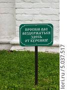 Купить «Табличка на территории храма», фото № 5037517, снято 1 сентября 2013 г. (c) Александр Романов / Фотобанк Лори
