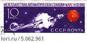 «Марс-1» (1 ноября 1962 — 21 марта 1963 года) — первый в истории космический аппарат, выведенный на траекторию полёта к Марсу. Стоковая иллюстрация, иллюстратор Евгений Мухортов / Фотобанк Лори
