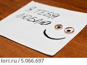Обручальные кольца на листке с надписью о любви. Стоковое фото, фотограф Игорь Низов / Фотобанк Лори
