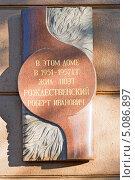 Купить «Мемориальная доска на доме, в котором жил поэт Роберт Рождественский. Петрозаводск», эксклюзивное фото № 5086897, снято 21 августа 2013 г. (c) Александр Щепин / Фотобанк Лори