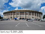 Купить «Большая спортивная арена олимпийского комплекса «Лужники», Москва», эксклюзивное фото № 5091205, снято 5 июня 2010 г. (c) lana1501 / Фотобанк Лори