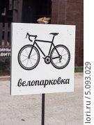 Купить «Знак велопарковка», эксклюзивное фото № 5093029, снято 27 сентября 2013 г. (c) Алексей Букреев / Фотобанк Лори