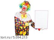 Купить «Клоун держит пустой плакат», фото № 5094213, снято 26 июня 2013 г. (c) Elnur / Фотобанк Лори