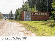 Въезд в город  Юрьевец (Ивановской области) (2013 год). Редакционное фото, фотограф Евгений Андреев / Фотобанк Лори