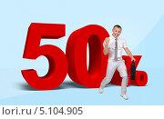 Бизнесмен в светлой одежде радуется скидка в 50% Стоковое фото, фотограф Виталий Китайко / Фотобанк Лори