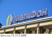 "Купить «""Мегафон"". Логотип», фото № 5117849, снято 3 октября 2013 г. (c) Светлана Колобова / Фотобанк Лори"