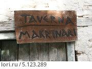 Старая таверна (2013 год). Редакционное фото, фотограф Валерий Волобоев / Фотобанк Лори