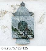 Купить «Мемориальная доска в дацане Гунзэчойнэй. Санкт-Петербург», эксклюзивное фото № 5128125, снято 19 мая 2013 г. (c) Александр Щепин / Фотобанк Лори