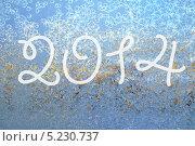 Купить «2014 на стекле, покрытом инеем», иллюстрация № 5230737 (c) Алексей Кашин / Фотобанк Лори