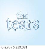 """Купить «Слово """"the tears"""" из воды на голубом фоне», иллюстрация № 5239381 (c) Марина Жарикова / Фотобанк Лори"""