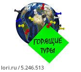 Купить «Горящие туры. Земной шар с канцелярскими кнопками», иллюстрация № 5246513 (c) WalDeMarus / Фотобанк Лори