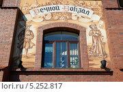 Купить «Фасад речного вокзала. Калининград», фото № 5252817, снято 17 мая 2013 г. (c) Сергей Куров / Фотобанк Лори